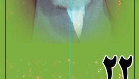 طرح لایه باز سخن امام خمینی در مورد 22 بهمن