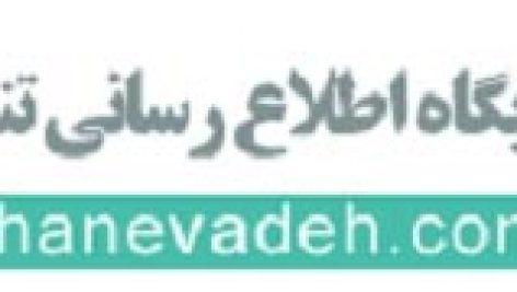 نسخه آفلاین سایت تنظیم خانواده