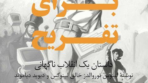 زندگینامه فارسی لینوس توروالدز خالق لینوکس