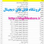 فهرست نماد و شرکت های بورس