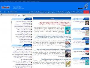 سایت تابناک بدون تبلیغات