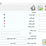 سورس نرم افزار مدیریت سبد سهام