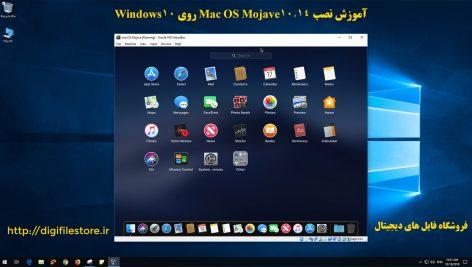 آموزش ویدئویی نصب و راه اندازی Mac OS Mojave در ویندوز
