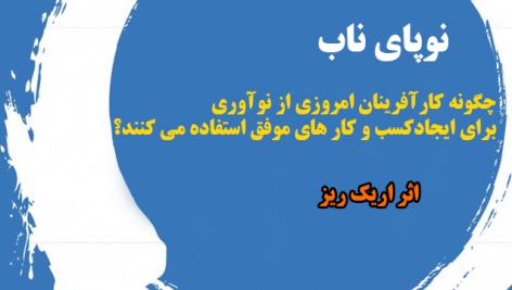 کتاب فارسی نوپای ناب- چگونه کارآفرینان امروزی از نوآوری برای ایجاد کسب و کارهای موفق استفاده می کنند؟ اریک ریز