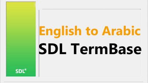ترمبیس لغات انگلیسی به عربی ترادوس استودیو