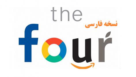 کتاب الکترونیکی چهار : راز مخفی شرکت های آمازون، اپل، فیسبوک و گوگل