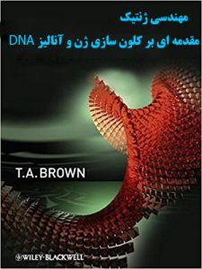 کتاب مهندسی ژنتیک پروفسور براون