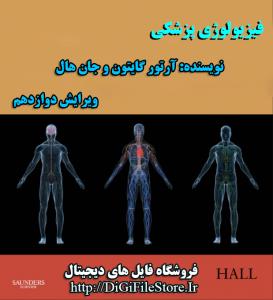 کتاب الکترونیک فیزیولوژی پزشکی گایتون هال ویرایش دوازدهم