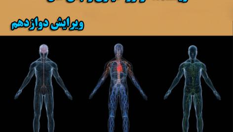کتاب فیزیولوژی پزشکی گایتون و هال ترجمه فارسی جلد دوم