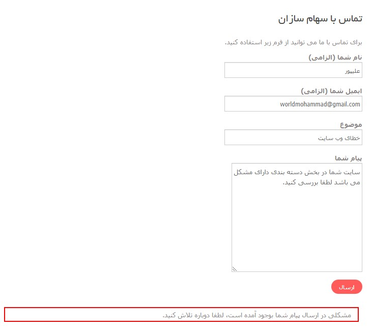 رفع مشکل خطا در ارسال فرم تماس 7