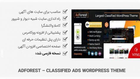قالب AdForest پوسته ثبت آگهی و نیازمندی در وردپرس