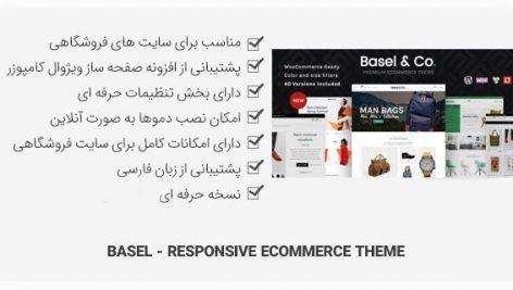 قالب Basel – پوسته فروشگاهی ووکامرس