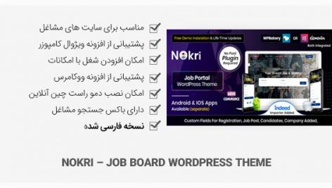 قالب Nokri – پوسته سایت های کاریابی و مشاغل