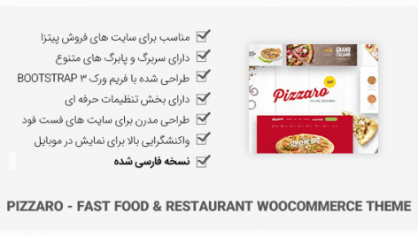 قالب Pizzaro پوسته فروش آنلاین غذا در وردپرس