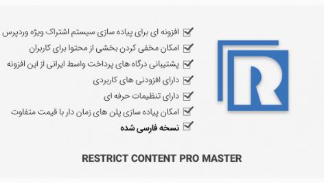 افزونه Restrict Content Pro اشتراک و عضویت ویژه وردپرس + افزونه های جانبی