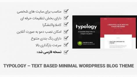 قالب Typology