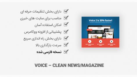 قالب Voice پوسته خبری و مجله ای وردپرس