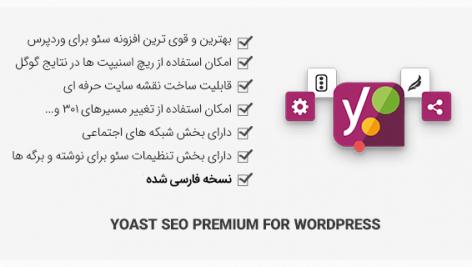 افزونه سئو وردپرس Yoast SEO Premium + افزودنی ها