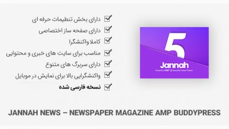 قالب Jannah پوسته خبری مجله ای در وردپرس
