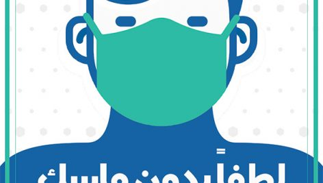 طرح لایه باز ورود بدون ماسک ممنوع