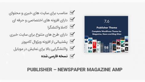 قالب Publisher پوسته مجله ای و خبری وردپرس