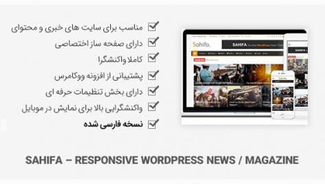 قالب Sahifa پوسته خبری و وبلاگی وردپرس