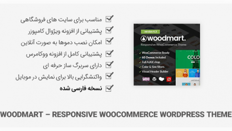 قالب WoodMart پوسته چندمنظوره فروشگاه ووکامرس
