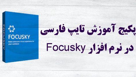 آموزش تایپ فارسی در نرم افزار Focusky