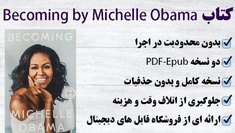 کتاب انگلیسی Becoming by Michelle Obama