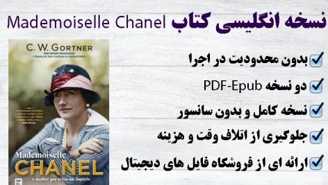 کتاب انگلیسی Mademoiselle Chanel by Gortner