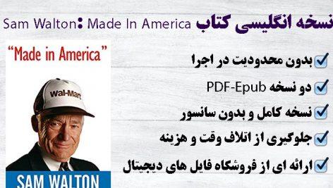 کتاب انگلیسی Sam Walton: Made In America
