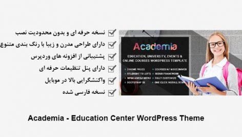 قالب Academia پوسته آموزش آنلاین وردپرس