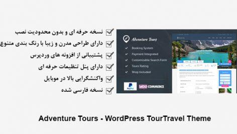 قالب Adventure Tours پوسته سایتهای گردشگری و مسافرتی وردپرس