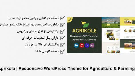 قالب Agrikole پوسته مواد غذایی و کشاورزی وردپرس