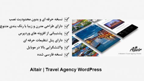 قالب Altair پوسته آژانس مسافرتی وردپرس