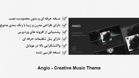 قالب Angio پوسته سایتهای موسیقی وردپرس