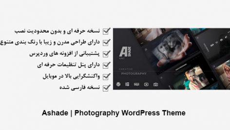 قالب Ashade پوسته عکاسی و فتوگرافی وردپرس