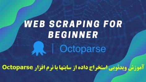 آموزش استخراج داده از سایتها با نرم افزار Octoparse