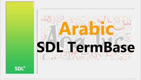 ترمبیس لغات عربی به فارسی نرم افزار ترادوس استودیو