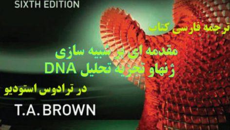 پروژه ترجمه فارسی کتاب Gene Cloning and DNA Analysis An Introduction 6th
