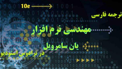 پروژه ترجمه فارسی کتاب Software Engineering Ian Sommerville 10th Edition