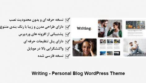 قالب Writing پوسته سایت های وبلاگی و شخصی در وردپرس