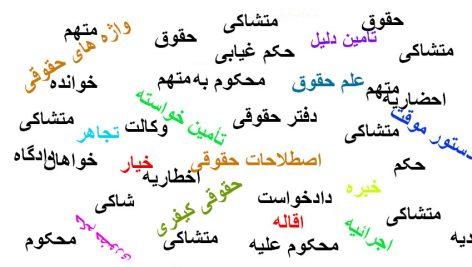 دیتابیس لغات و اصطلاحات تخصصی حقوق فارسی به فارسی