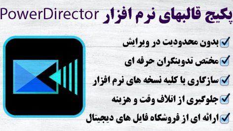 پکیج افکت و جلوه های ویدئویی نرم افزار PowerDirector سری دوم