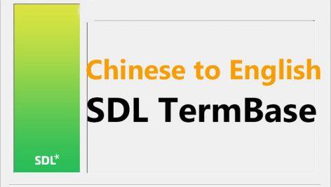 ترمبیس لغات چینی به انگلیسی