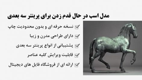 مدل اسب برای پرینتر سه بعدی