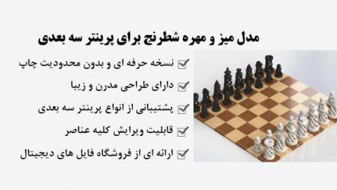 مدل میز و مهره شطرنج برای پرینتر سه بعدی