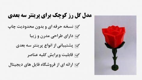 مدل گل رز کوچک برای پرینتر سه بعدی