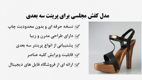 مدل کفش مجلسی برای پرینت سه بعدی