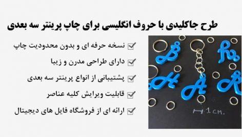 طرح جاکلیدی با حروف انگلیسی برای چاپ پرینتر سه بعدی
